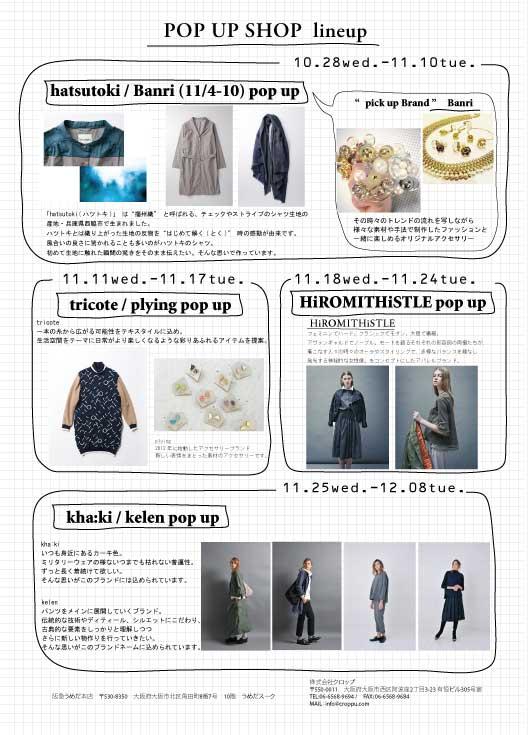 convey_store_vol14